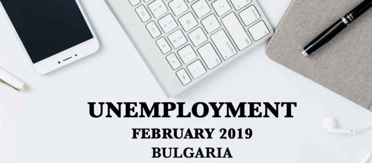 Unemployment in Bulgaria was 4.7% in February 2019